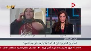 مباشر من هولندا | لقاء مع رئيس اتحاد المرأة العربية حول تصويت المصريين في الانتخابات الرئاسية
