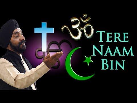 Tere Naam Bin By Jasvinder Singh - तेरे नाम बिन - Hindi Devotional Song - Bhakti Song