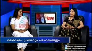 "തലകറക്കം""Dizziness, causes and problems""-Doctor Live 6,February 2013 Part 2"