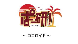 ぱー研! http://www.alice-project.biz/pa-ken ココロイド 作詞:武村...