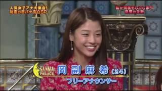 岡副麻希「チビりました」 岡副麻希 検索動画 7