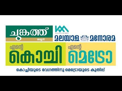 Ente Kochi Ente Metro - All about Kochi Metro