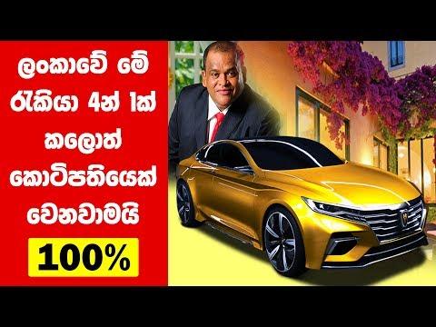 ලංකාවේ මේ Jobs කලොත් කෝටිපතියෙක් වෙනවාමයි -  Top Jobs Sri Lanka