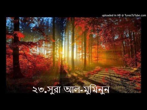 ২৩.সুরা আল - মুমিনুন বাংলা অনুবাদ সহ/ sura no.23-AL-MUMINUN with bangla translation