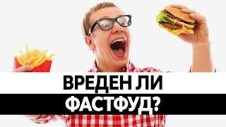 ВРЕД ФАСТФУДА. Вред еды быстрого приготовления!(, 2016-06-03T12:23:30.000Z)