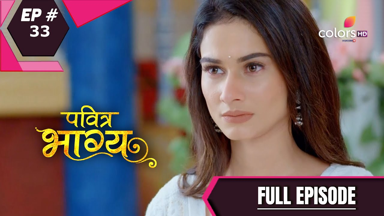 Pavitra Bhagya   पवित्र भाग्य   Episode 33   06 August 2020