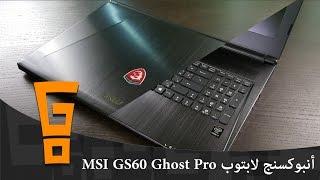 (انبكسينق) MSI GS60 Ghost Pro فتح علبة و تجربة لابتوب جيمنج خفيف