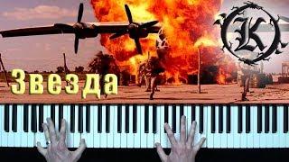 Кукрыниксы Звезда пианино кавер (9 рота клип)