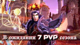 WOW Legion 7.3.5 В ожидании 7 PVP сезона 60fpsHD