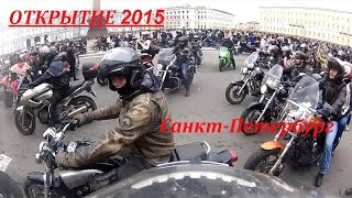 Обще Городское открытие Мотосезона 2015 Санкт-Петербург