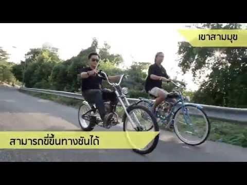 จักรยานติดเครื่อง โอคิว (OKYU Engine Bike Thailand)