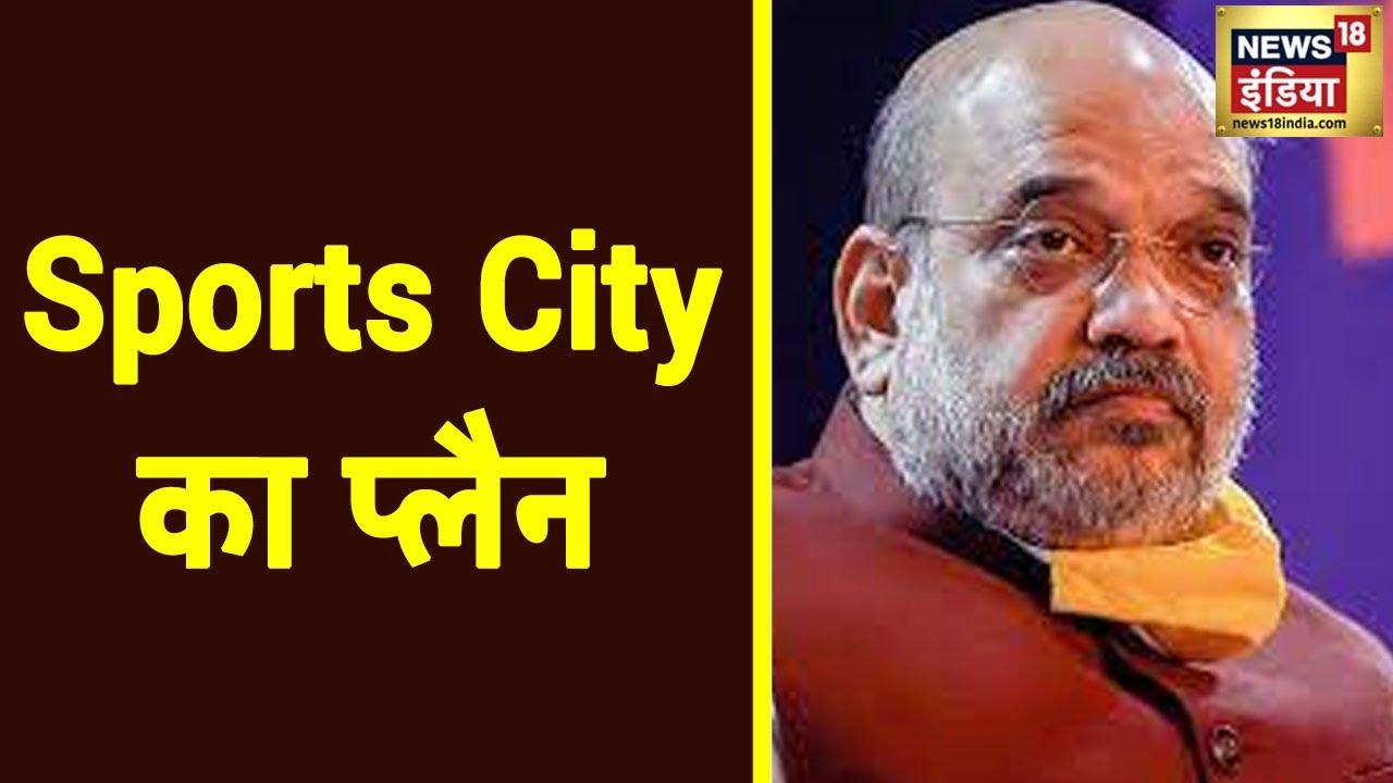Amit Shah बनवाएंगे Sports Complex, वित्त मंत्रालय से फ़ंड मंज़ूर | News18 India