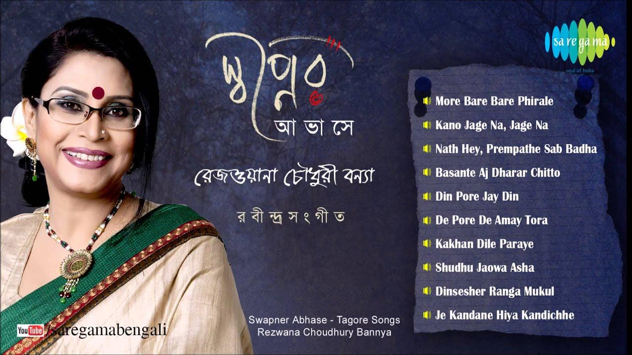Rezwana chowdhury bannya rabindra sangeet free download