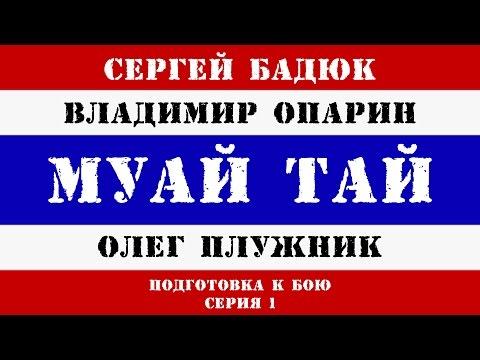 Oleg Pluzhnik, Vladimir Oparin, Sergey Badyuk - Muay Thai