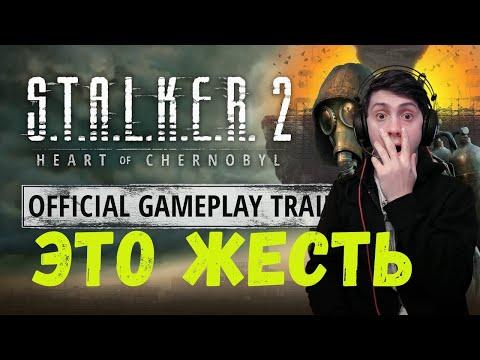 РЕАКЦИЯ НА S.T.A.L.K.E.R. 2: Сердце Чернобыля — Официальный геймплейный трейлер! обзор и дата выхода
