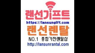 랜선렌탈 & 기프트 홍보영상