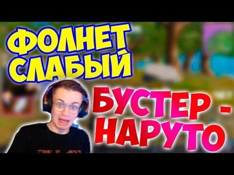 БУСТЕР ПОПАЛ НА СТАРУЮ КАРТУ В ФОРТНАЙТ / САМЫЙ СЛАБЫЙ СКВАД