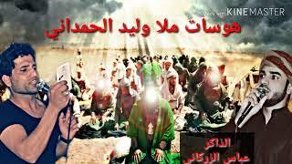 قصيدة الأنصار شور هوسات ارخصنه بصوله ملا وليد الحمداني تسبيح عباس الزركاني
