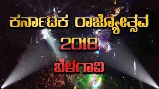 Karnataka Rajyotsav 2018 Belagavi