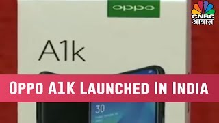Oppo A1K Launched In India With 6.1-Inch Display | Tech Guru