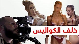 ما وراء كواليس أشهر شركة إنتاج أفلام إباحية 😲 ! (مترجم عربي)