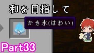 【マインクラフト実況】和を目指して Part33 【赤髪のとも】 thumbnail