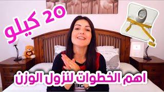 لتنزيل 20 كيلو باسرع وقت تجنبي هذه الاشياء ❌ رح تتفآجؤو بالمدة !!!