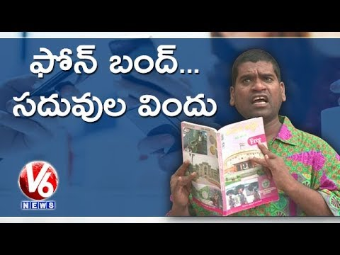 Bithiri Sathi On Disadvantage Of Using...