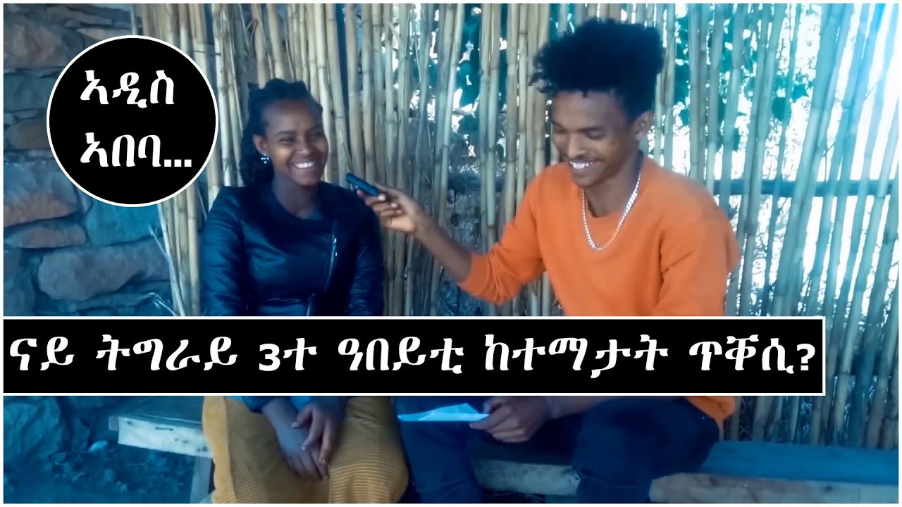 ethiopian tigray and Eritrean street interview ሕቶን መልስን ትግርኛ ሓፈሻዊ ፍልጠት part 4