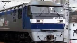 JR山陽本線 貨物列車 EF210ー118