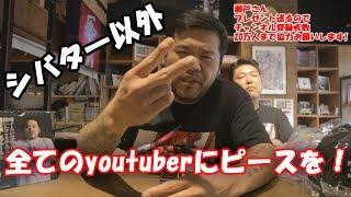 youtuberにすごく丁寧にオファーしてみたら死ぬほど腹が立った件について thumbnail