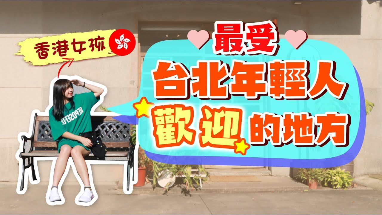 香港人推薦的臺北市區景點!逛街打卡看電影應有盡有【VLOG】|狄達出品 - YouTube