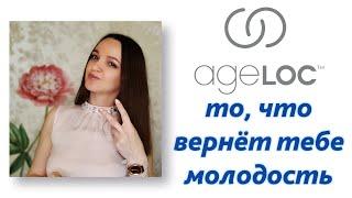 Наука об ageLOC