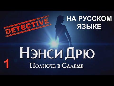 НЭНСИ ДРЮ: ПОЛНОЧЬ В САЛЕМЕ. На русском языке. Прохождение. Часть 1.