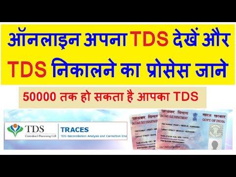 ऑनलाइन अपना TDS देखें और TDS निकालने का प्रोसेस जाने ?