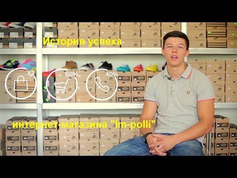 """Реальная история успеха интернет-магазина спортивной обуви """"Im-polli"""""""