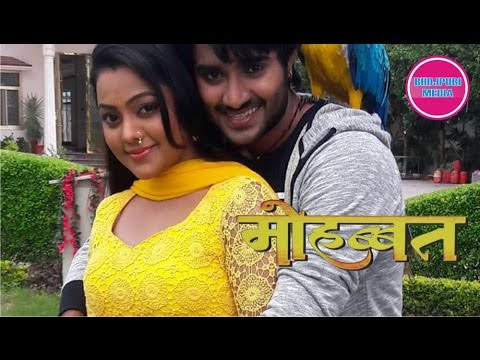 Mohabbat Bhojpuri Movie II Shooting Start...
