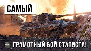 САМЫЙ ГРАМОТНЫЙ БОЙ СТАТИСТА WORLD OF TANKS!!!