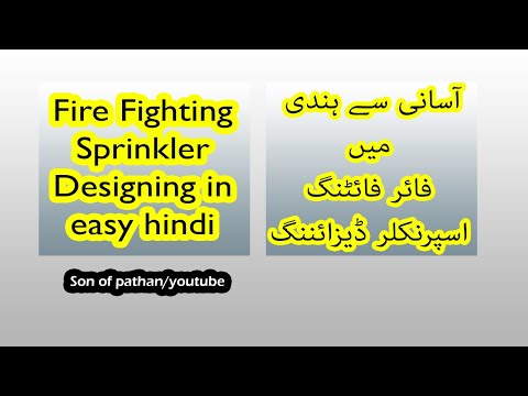 Fire Fighting Sprinkler Design