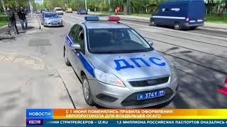 С 1 июня водителям с иностранными правами запрещено садиться за руль