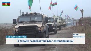 Освобожденный от оккупации Агдамский район полностью перешел под контроль азербайджанской армии