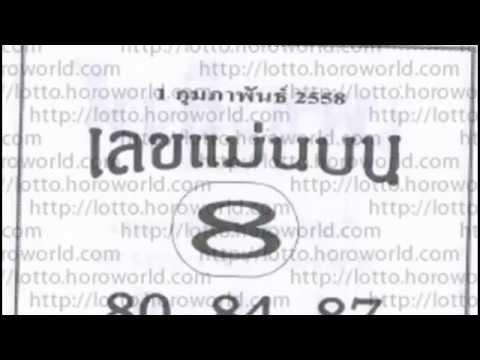 หวยเด็ด เลขเด็ดงวดนี้ หวยซองเลขแม่นบน 1/02/58