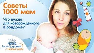 Senya Miro о том, что нужно для новорожденного в роддоме