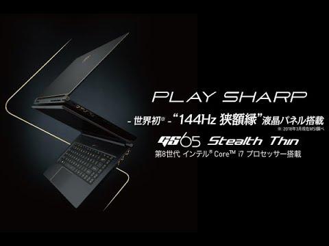 14インチ本体に狭額縁デザイン ゲーミングノート GS65 Stealth Thin