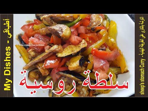 Russian Eggplant salad Special salad