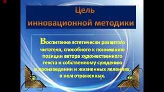 Инновационные методики на уроках литературы. Учитель Шленская Н.Л.