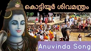 ANUVINDA SONG KOTTIYOOR SIVA MANTHRAM DEVOTIONAL SONG MALAYALAM ALBUM