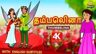 தம்பெலினா - Thumbelina in Tamil | Bedtime Stories for Kids | Tamil Fairy Tales | Tamil Stories