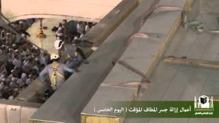 أعمال إزالة جسر المطاف المؤقت - اليوم الخامس