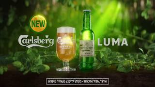 The All New Carlsberg Luma!